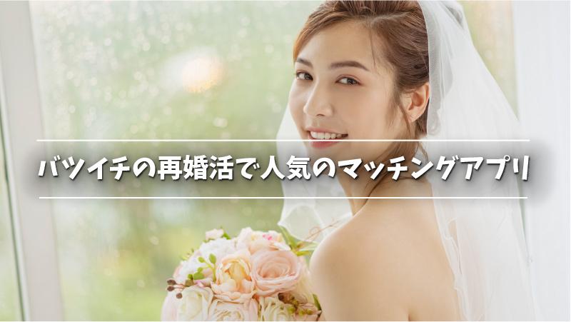 バツイチの再婚活で人気のマッチングアプリ