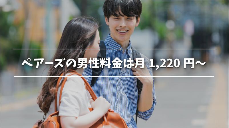 ペアーズの男性料金は月1,220円~