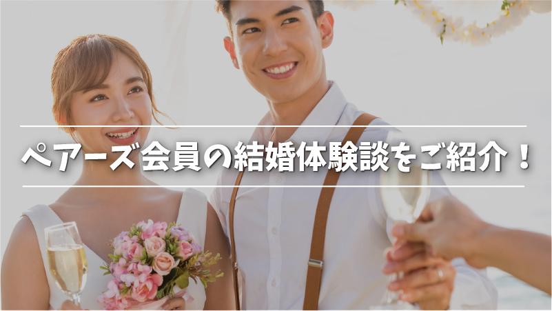 ペアーズ会員の結婚体験談をご紹介!