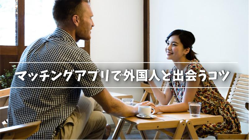マッチングアプリで外国人と出会うコツ