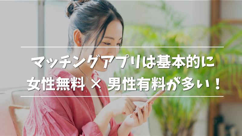マッチングアプリは基本的に女性無料×男性有料が多い!
