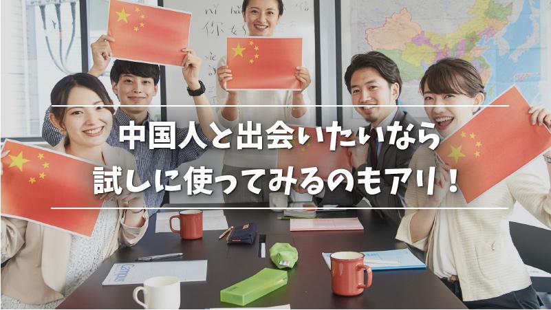 【日本で使う場合】中国人と出会いたいなら試しに使ってみるのもアリ!