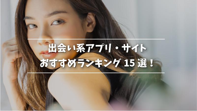出会い系アプリ・サイトおすすめランキング15選!