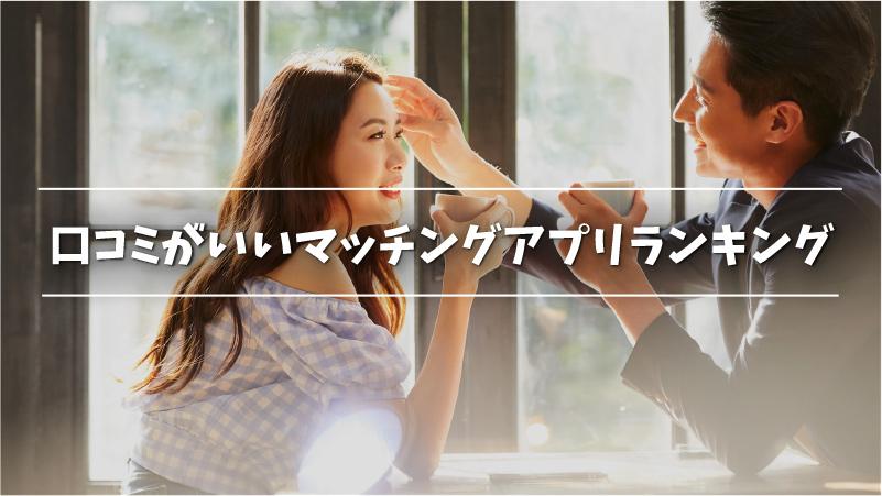 口コミがいいマッチングアプリ・ランキングBEST10!