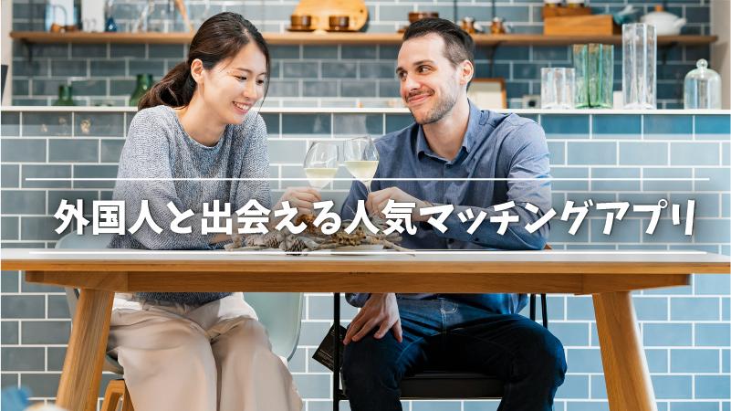 外国人と出会える人気マッチングアプリ