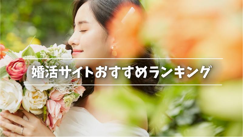 婚活サイトおすすめランキング