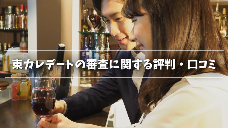 東カレデートの審査に関する評判・口コミ