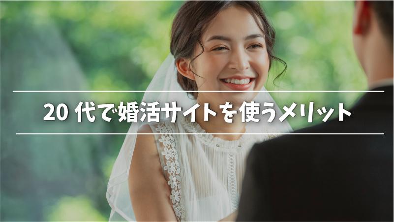 20代で婚活サイトを使うメリット