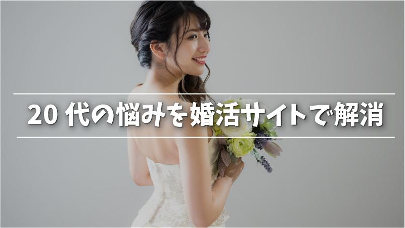 20代女性の結婚の悩みを婚活サイトで解消