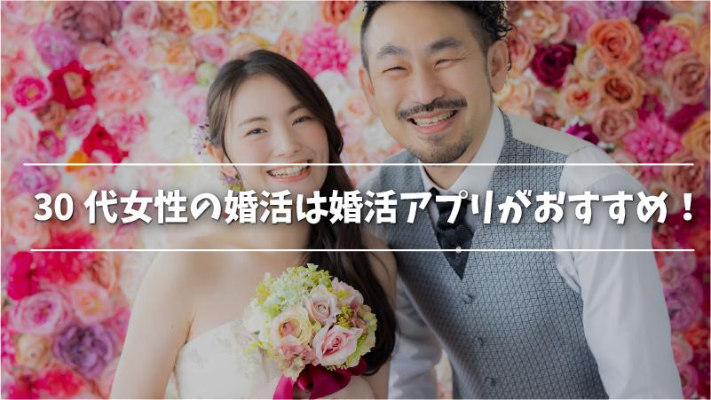 30代女性の婚活は婚活アプリがおすすめ!
