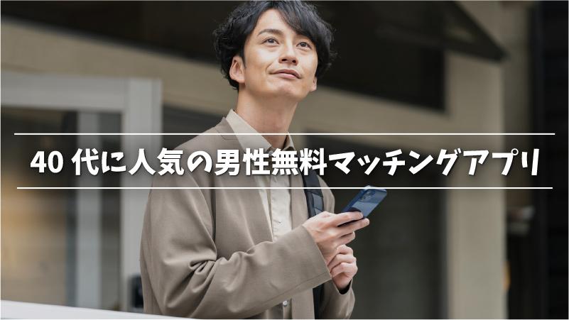 40代に人気の男性無料マッチングアプリ