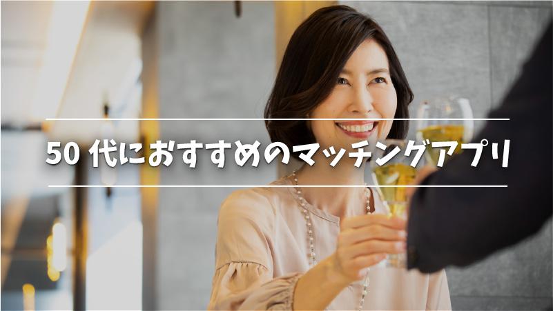 50代におすすめのマッチングアプリ!