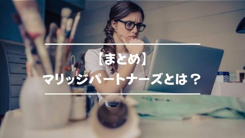 【まとめ】マリッジパートナーズとは?口コミ・評判を紹介!