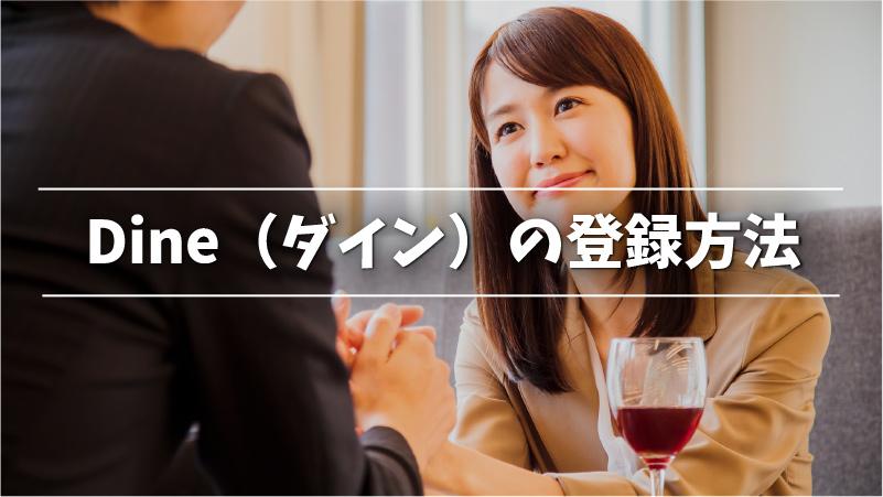 Dineの登録方法(3種類)