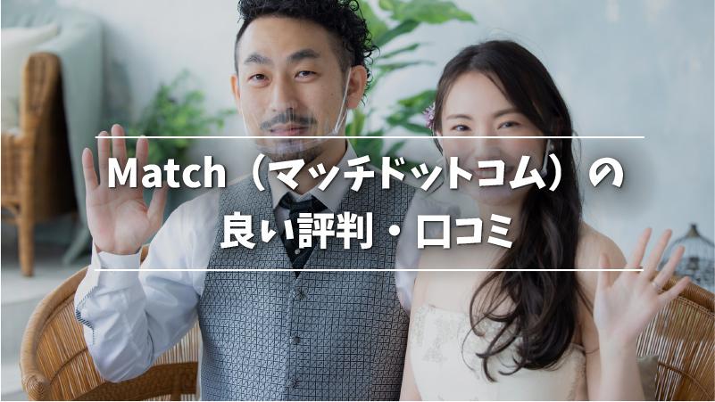マッチドットコムの良い評判・口コミ