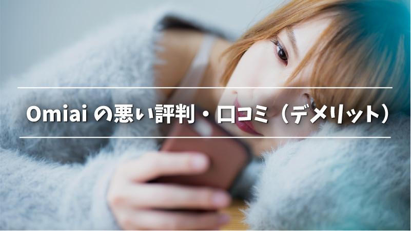 Omiaiの悪い評判・口コミ(デメリット)