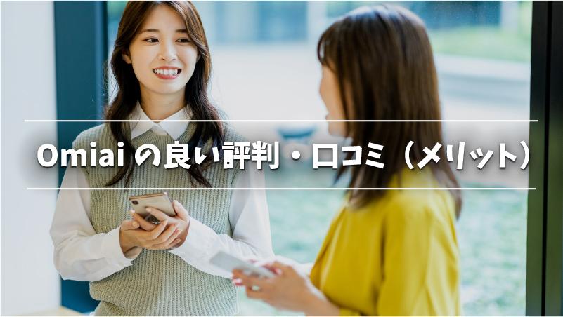 Omiaiの良い評判・口コミ(メリット)