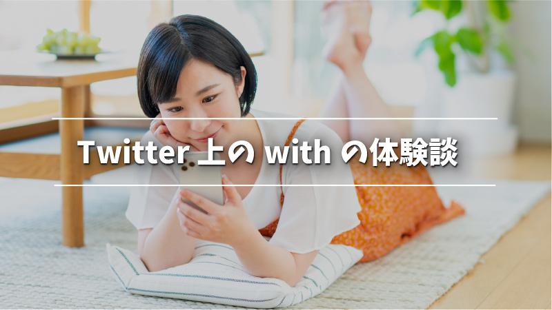 Twitter上のwithの体験談