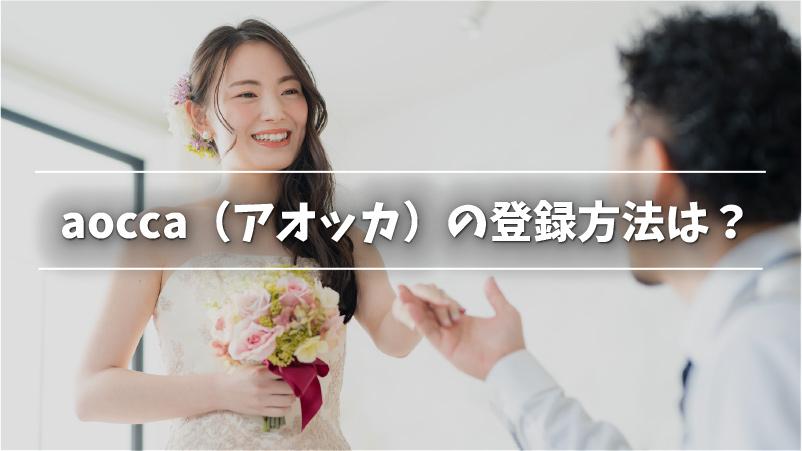 aocca(アオッカ)の登録方法は?