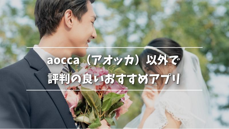 aocca(アオッカ)以外で評判の良いおすすめアプリ