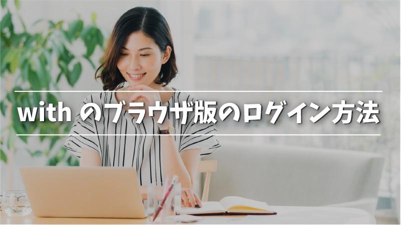 withのブラウザ版のログイン方法