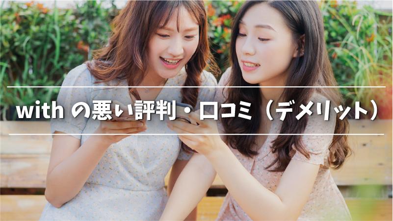 withの悪い評判・口コミ