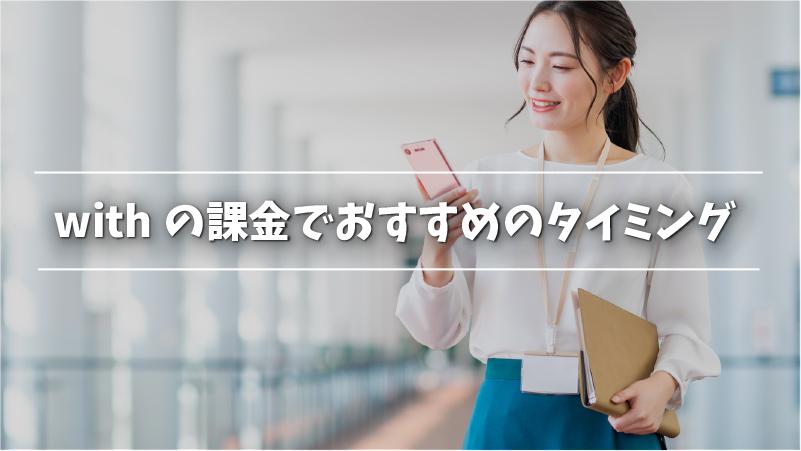 withの課金のタイミング