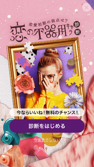 withのキャンペーン画像