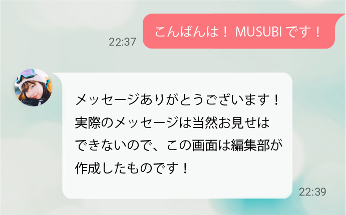 withのメッセージ画面