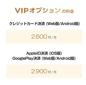VIPオプションの料金