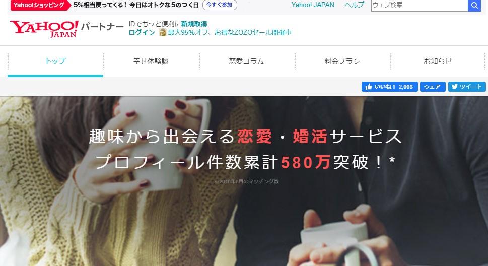 Yahoo!パートナー