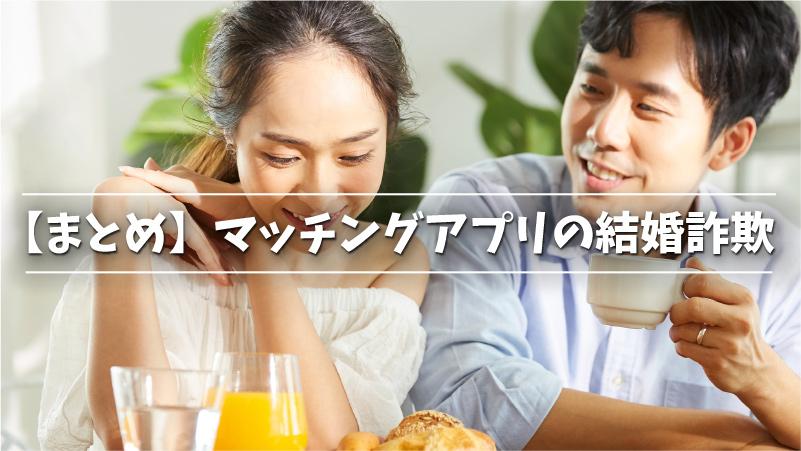【まとめ】マッチングアプリの結婚詐欺