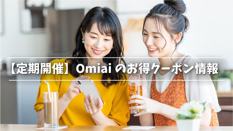 【定期開催】Omiaiのお得クーポン情報