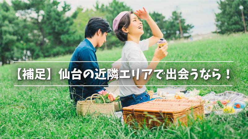 【補足】仙台の近隣エリアで出会うなら!