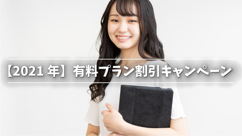 【2021年】有料プラン割引キャンペーン