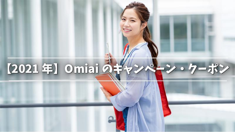 【2021年】Omiaiのキャンペーン・クーポン