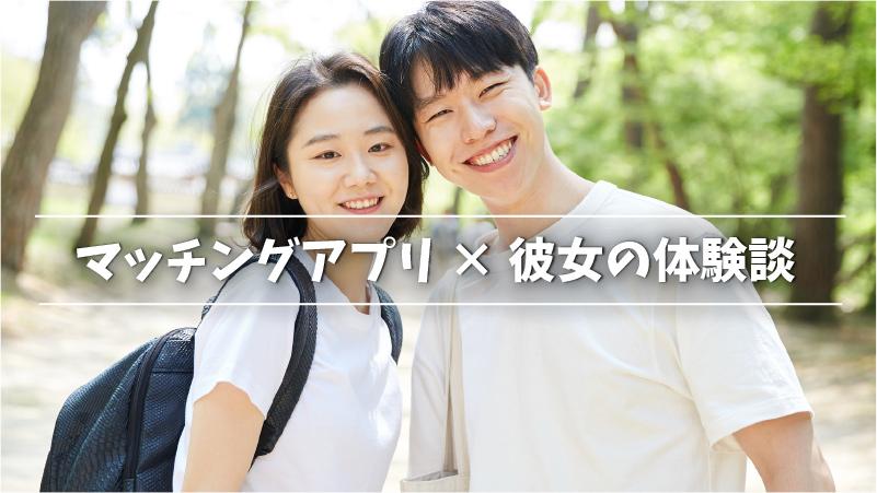 マッチングアプリ×彼女の体験談