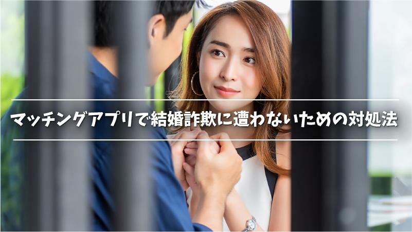 マッチングアプリで結婚詐欺に合わないために取るべき対処法