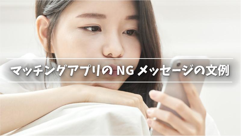 マッチングアプリのNGメッセージの文例