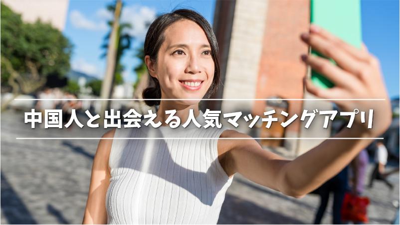 中国人と出会える人気マッチングアプリ