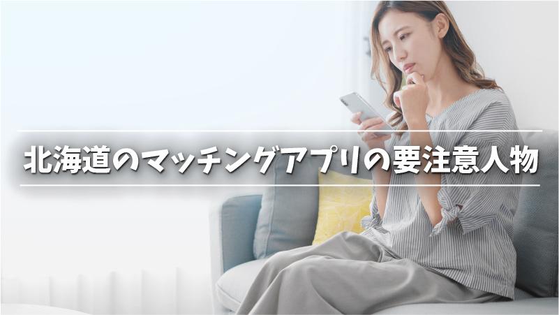 北海道のマッチングアプリの要注意人物