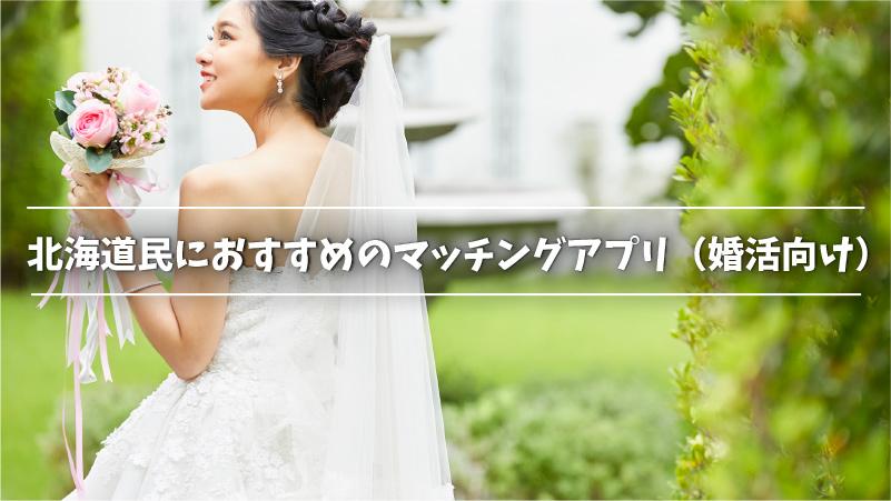 北海道民におすすめのマッチングアプリ