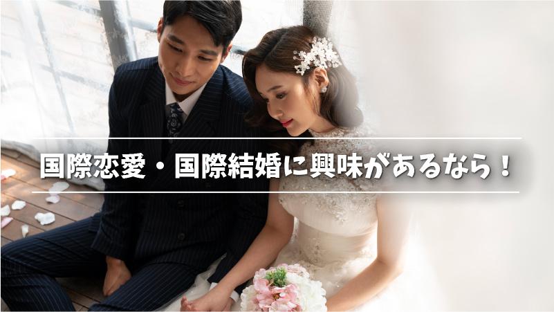国際恋愛・国際結婚に興味があるなら!