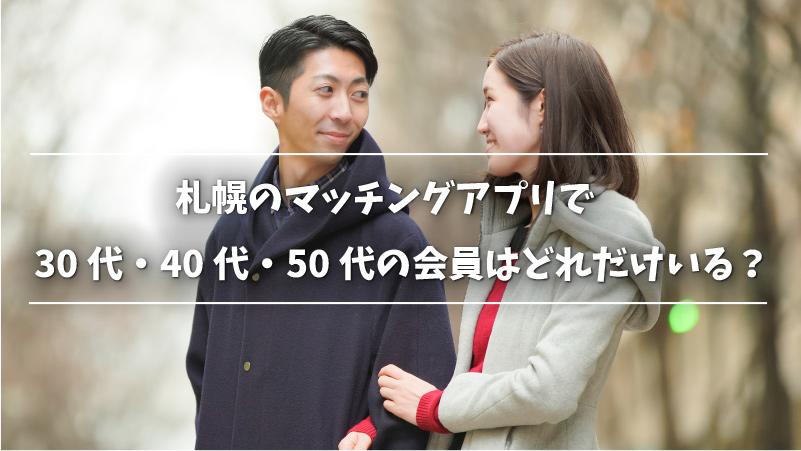 札幌のマッチングアプリで30代・40代・50代の会員はどれだけいる?