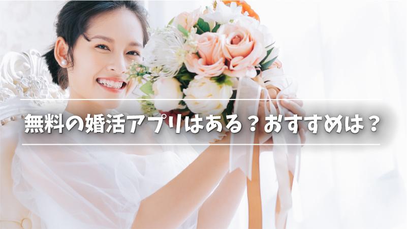 無料の婚活アプリはある?おすすめは?