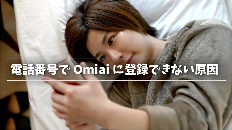 電話番号でOmiaiに登録できない原因