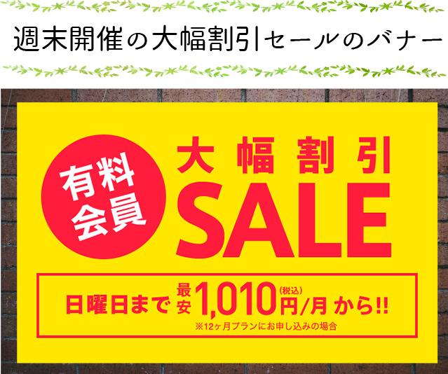 1100円キャンペーン