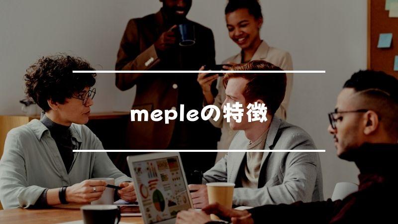 mepleの特徴