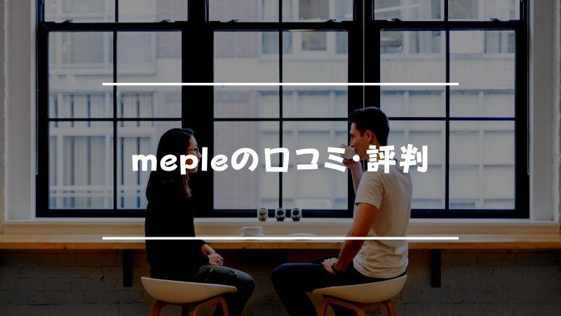 mepleの口コミ・評判