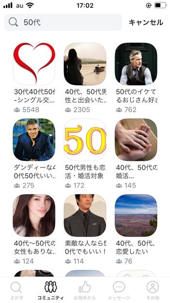 ペアーズの50代コミュニティ